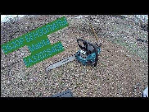 Бензопила makita ea3202s40b: отзывы владельцев