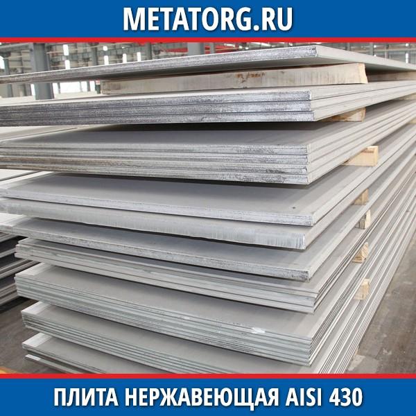 Нержавеющая сталь aisi 430 — технические характеристики, аналоги
