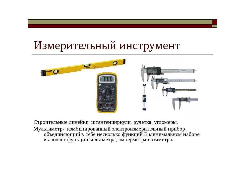 Измерительные слесарные инструменты. работы по металлу