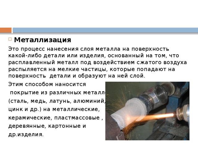 Технология диффузионной металлизации и ее виды