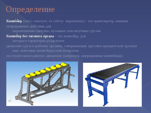 Скребковый конвейер: устройство, типы, назначение