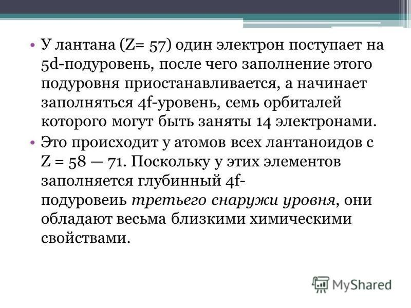 Периодический закон д. и. менделеева | chemege.ru