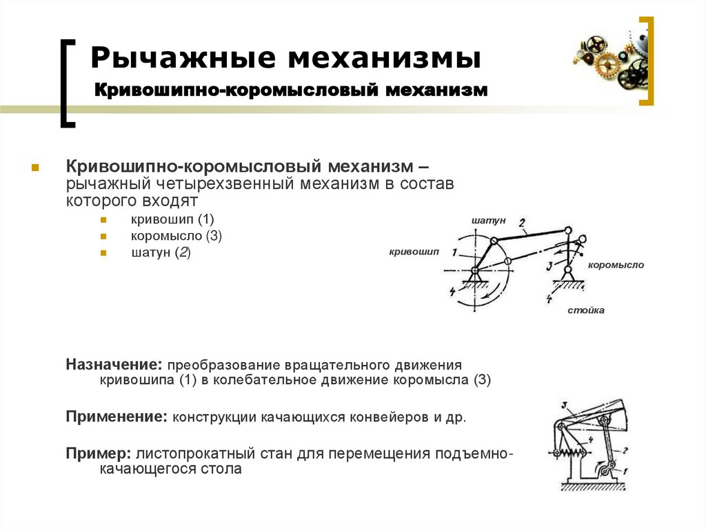 Кривошипно-ползунный механизм: устройство, принцип работы, применение: принцип действия, анализ, применение