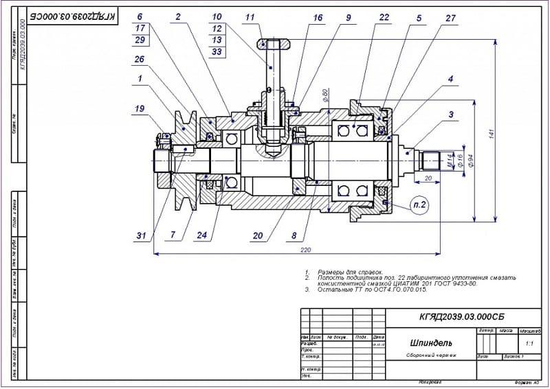 Модернизация шпиндельного узла сверлильного станка