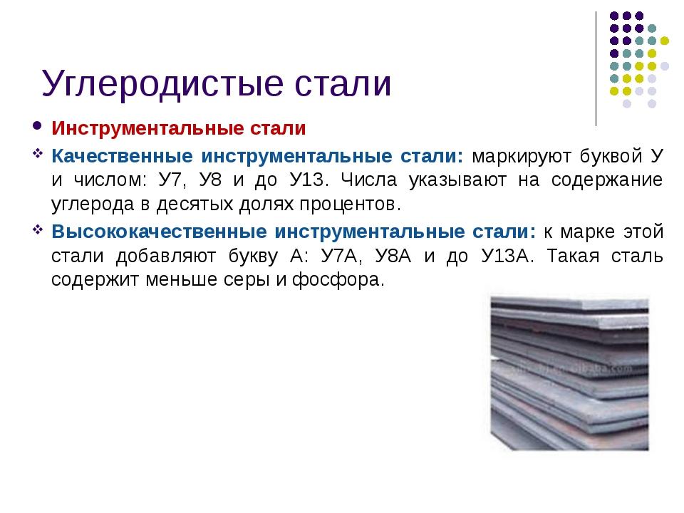Углеродистые инструментальные стали: свойства и область применения