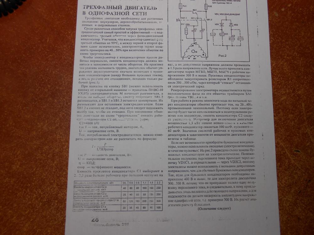 Выполнение расчёта конденсатора для электродвигателя 380 на 220