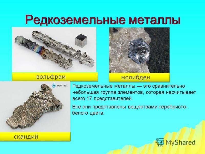 Редкоземельные металлы: список