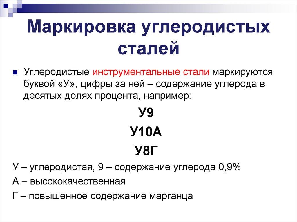 Расшифровка маркировки стали онлайн - booktube.ru