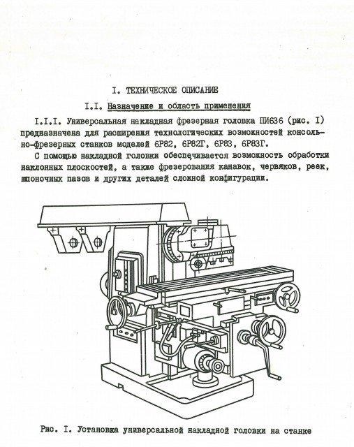 Возможности горизонтально-фрезерного станка модели «6р82»