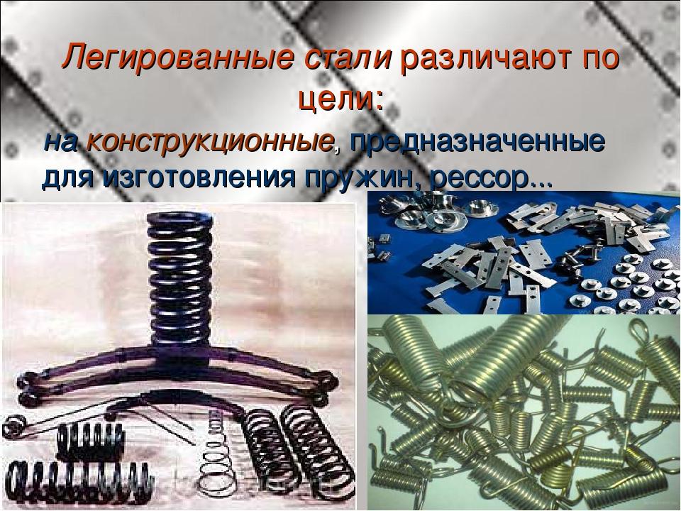 Рессорно-пружинные стали конструкционные, легированные, маркировка и термообработка