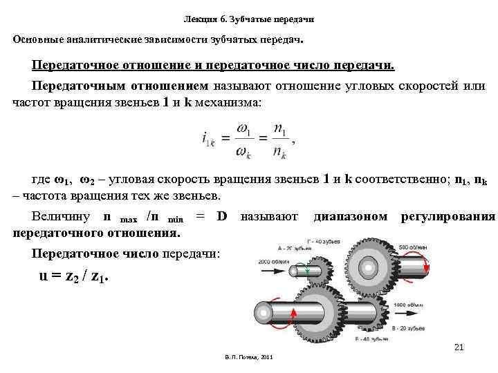 Как определить передаточную мощность двухступенчатого редуктора