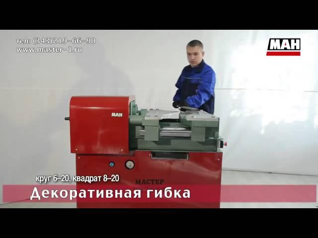 Станок кузнечный мастер-2у 380в