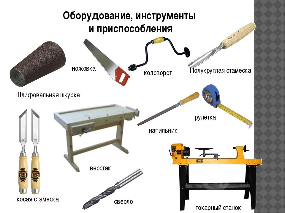 Слесарные инструменты общего назначения