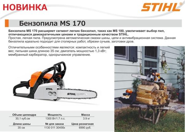 Бензопила stihl ms 192 t-12: обзор, отзывы, модификации