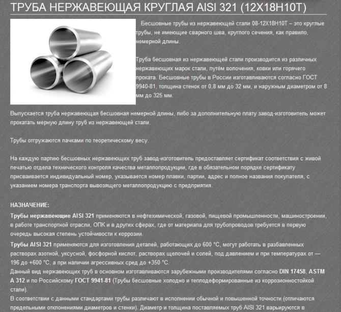 Нержавеющая сталь: марки, виды и характеристики