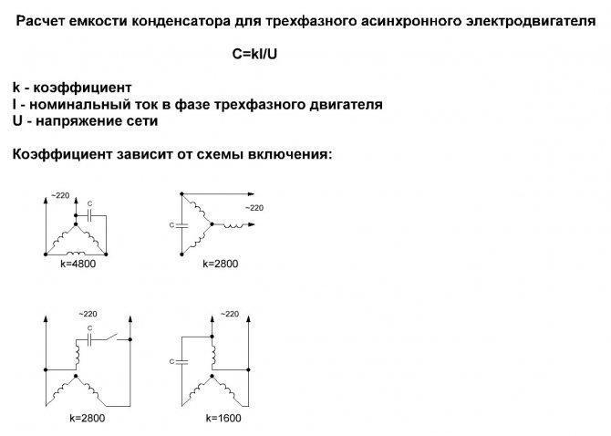 Расчет рабочего конденсатора для трехфазного двигателя - всё о электрике