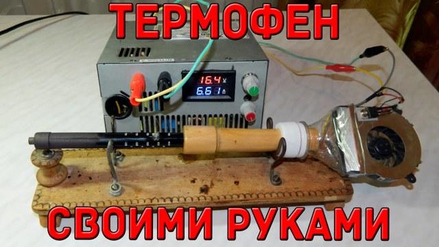 Маленькая паяльная станция своими руками v2 / хабр