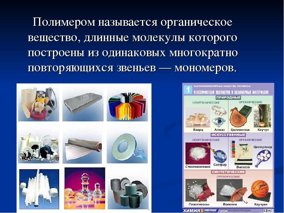 Полимеры ️ классификация, виды и свойства, структура и строение, способы получения и применения, реакции, примеры высокомолекулярных соединений