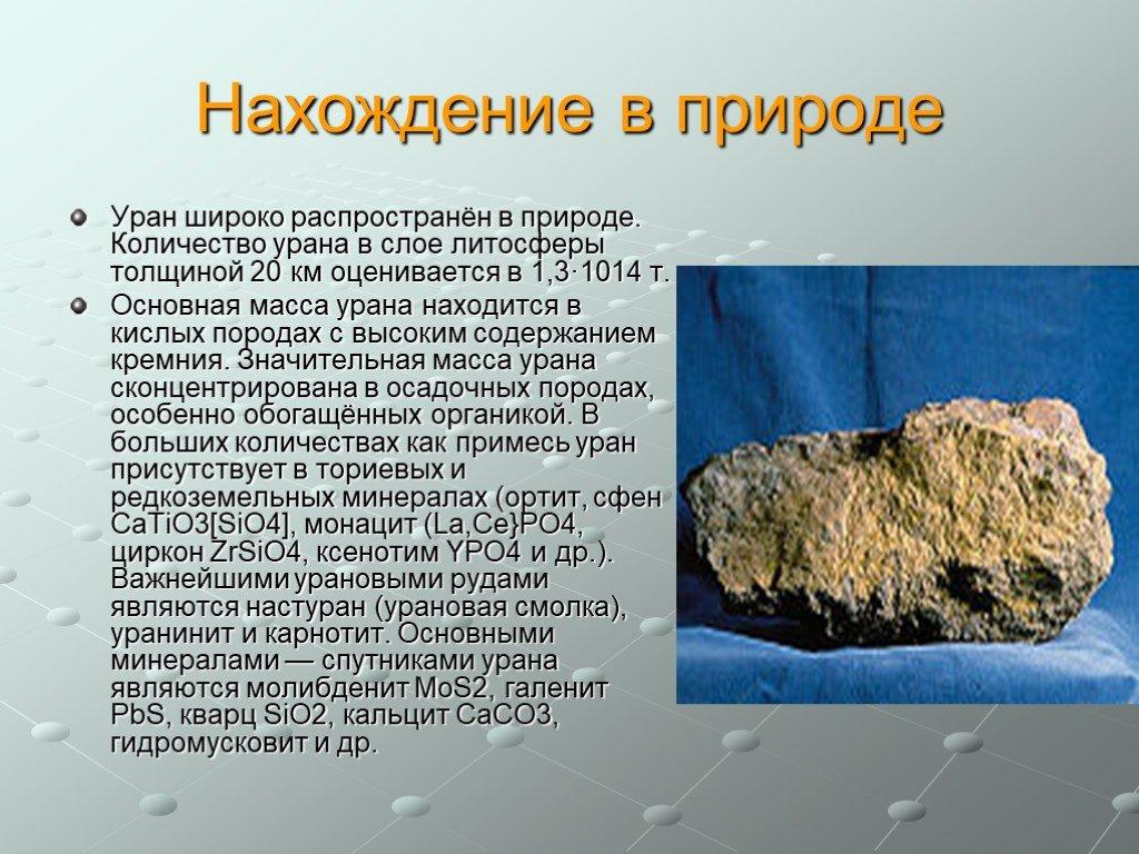 Где добывают урановую руду в россии