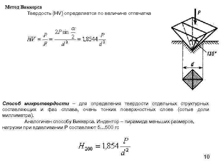 Таблица соответствия шкал твердости различных материалов соотношение и перевод величин по виккерсу hv бринеллю hb роквеллу hrc hra шору hs hsa hsc hsd предела прочности на растяжение rm справочная тех