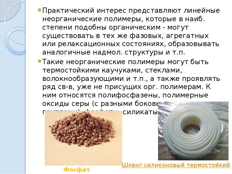 Неорганические полимеры: примеры и области применения