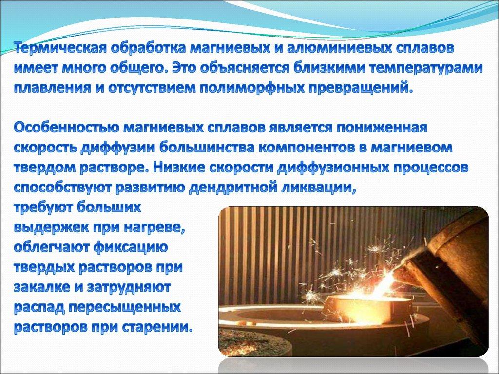 Термообработка алюминиевых сплавов   статьи - промышленный каталог статей   «метизно-фланцевый завод»