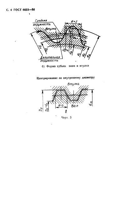Эвольвентные шлицы  - большая энциклопедия нефти и газа, статья, страница 1