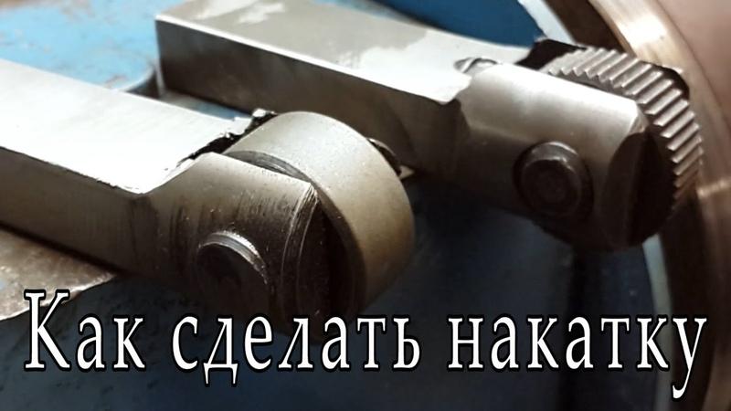 Токарная накатка - рифление гост, самодельная, видео, фото