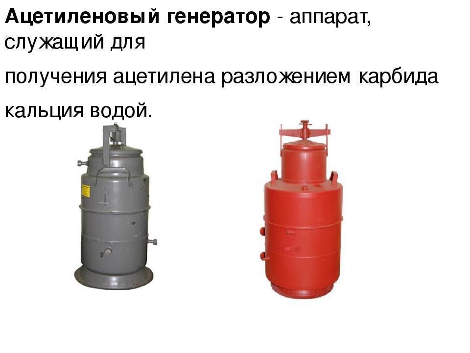 Ацетиленовый генератор: назначение, классификация, устройство генератора методическая разработка (11 класс) по теме