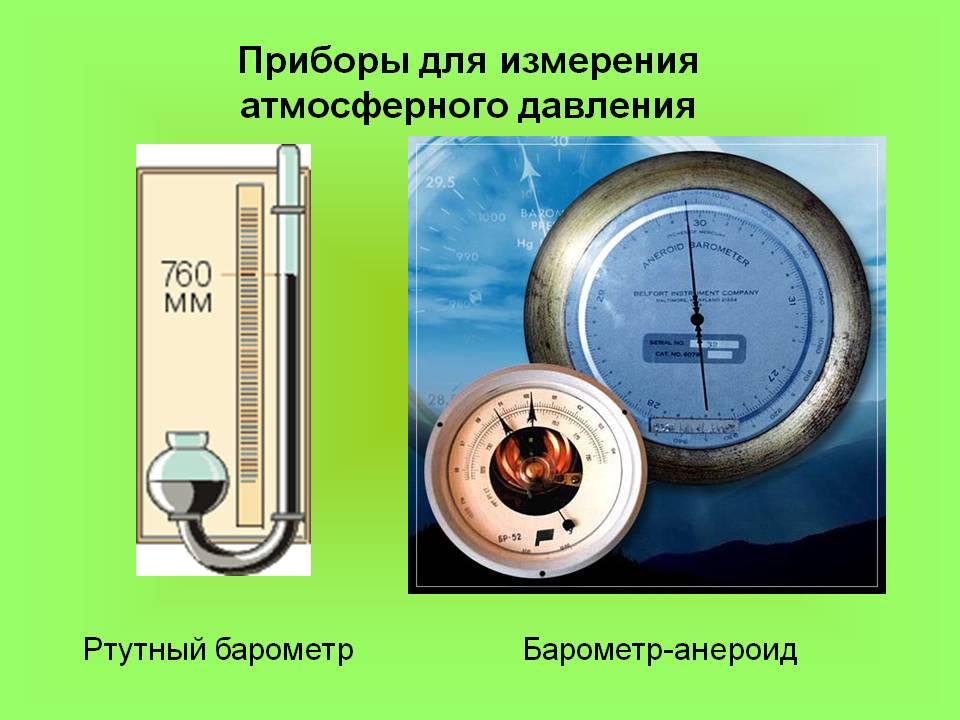 Как настроить барометр: 12 шагов (с иллюстрациями)