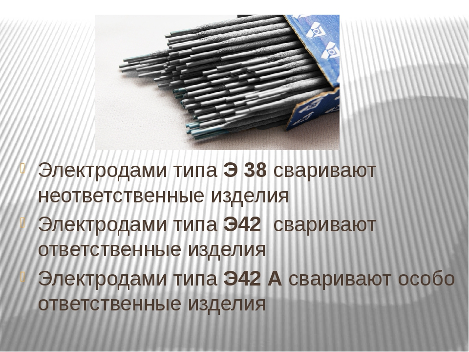 Описание электродов э42 для сварки