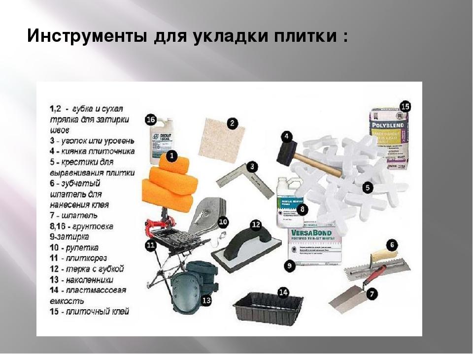 Инструмент для укладки плитки: какое приспособление для кладки керамической кафельной плитки на стену нужно