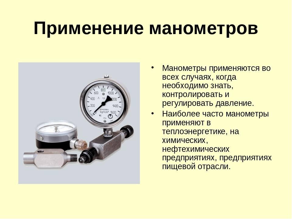 Погрешность измерения давления водяными манометрами
