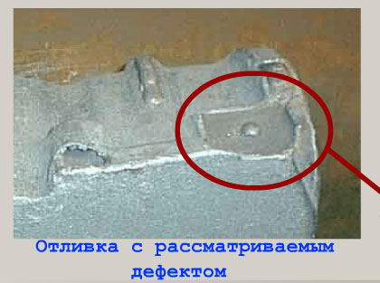 Термины и определения на дефекты отливок из чугуна и стали