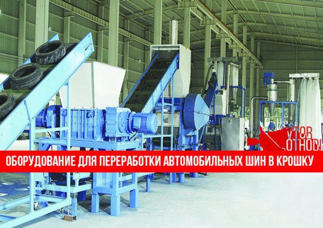 Переработка шин в крошку:бизнес-план предприятия по утилизациии автомобильных покрышек   easybizzi39.ru