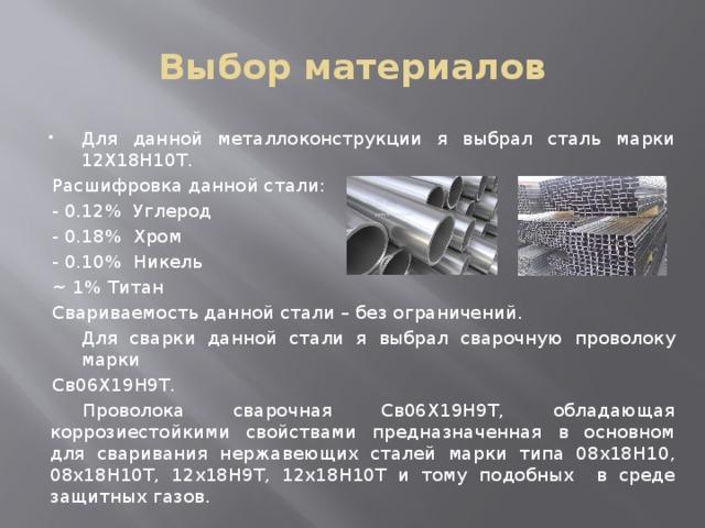 Отжиг, закалка и термическая обработка нержавеющей стали