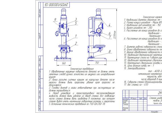 Сверлильный станок 2н135: назначение, принцип действия, характеристики