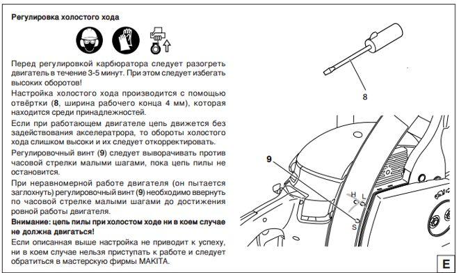 Регулировка карбюратора бензопила макита - сад и огород