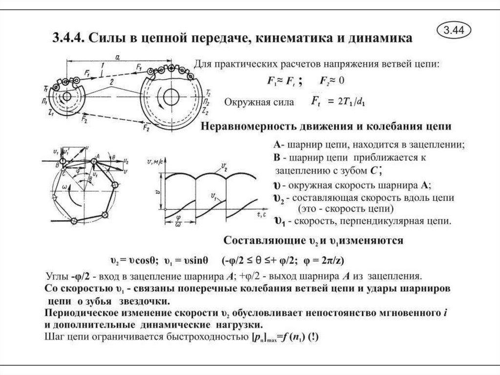 Способ измерения действительных шагов роликовых цепей