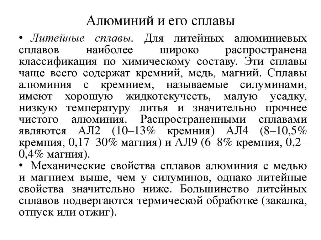 Алюминиевые сплавы • большая российская энциклопедия - электронная версия