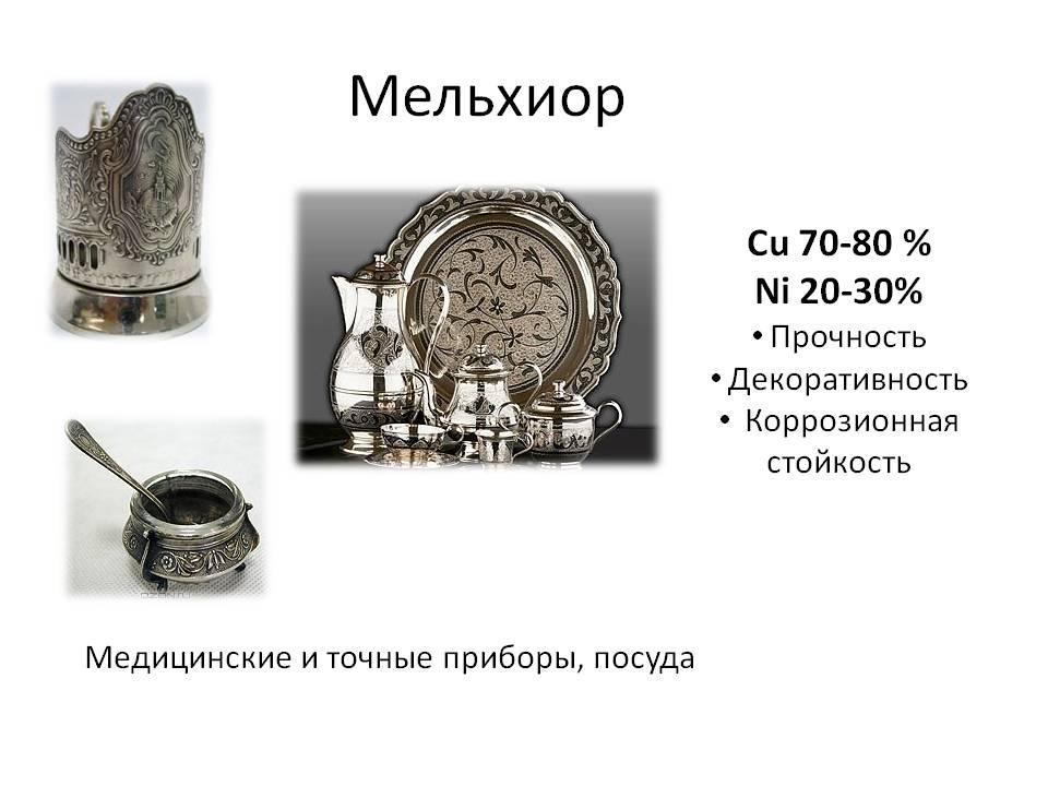 Как отличить серебро от мельхиора в домашних условиях?