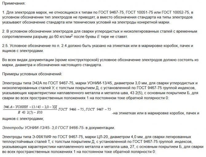 ✅ технические характеристики и расшифровка электродов уони 13/55 - спецтехника-в-уфе.рф