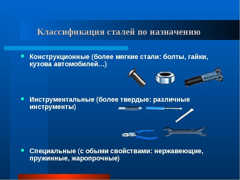 Классификация сталей по назначению. классификация и маркировка стали :: syl.ru