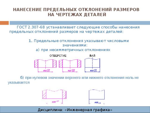 Проект спдс :: гост 2.307-2011 «ескд. нанесение размеров и предельных отклонений» :: 6. нанесение предельных отклонений размеров