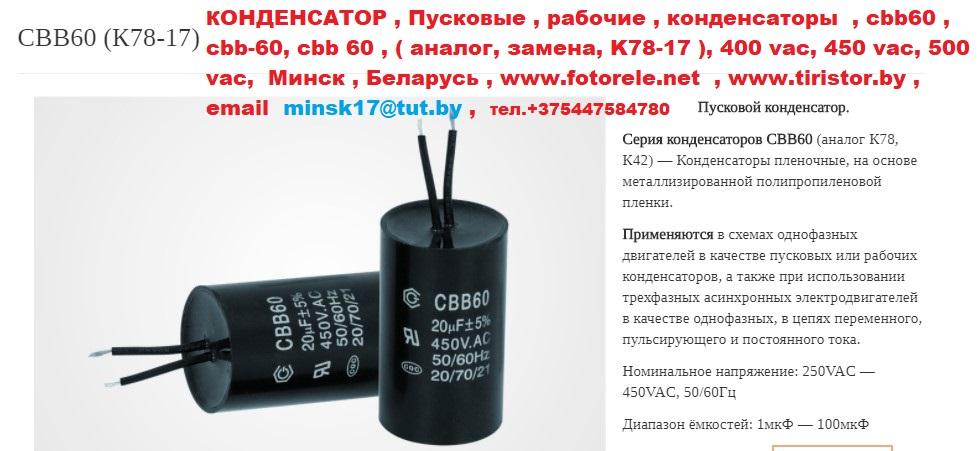 Калькулятор расчета емкости конденсатора