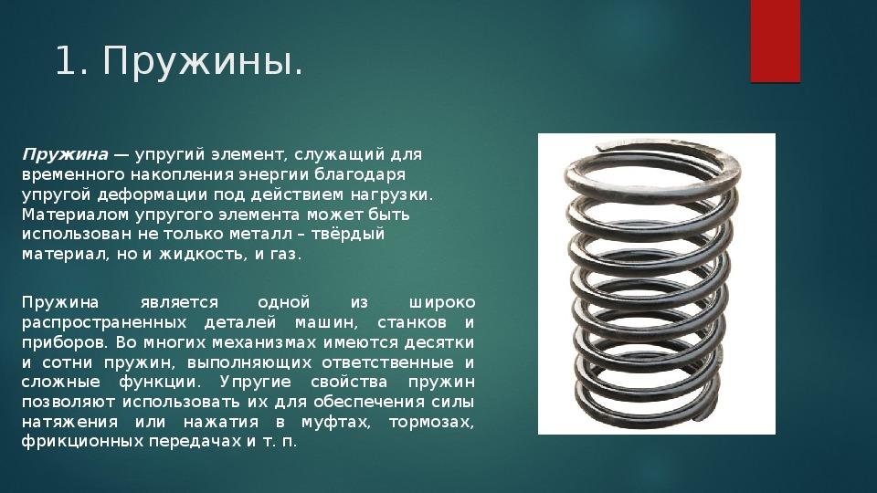 Рессорно-пружинные стали, применяемые в промышленности | мк-союз.рф