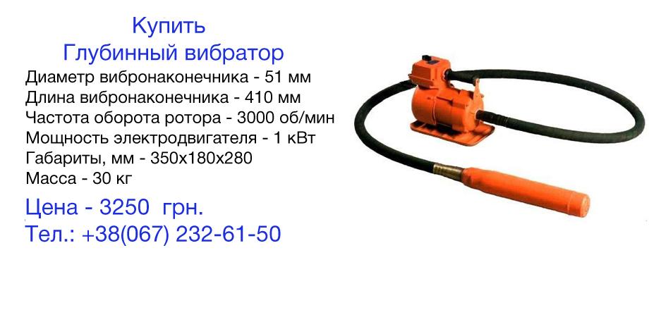 Вибратор для бетона. описание, характеристики, применение и цена вибратора | zastpoyka.ru
