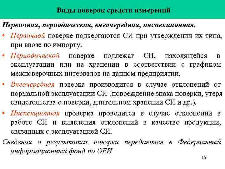 Правила поверки газоанализаторов: периодичность и методика проведения работ