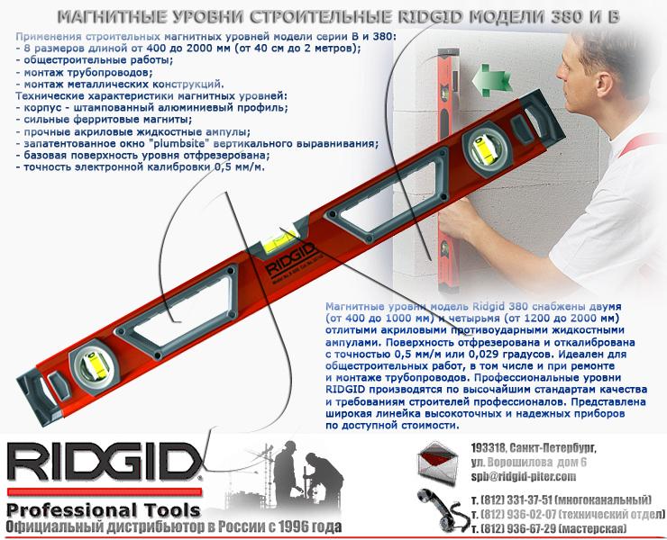 Пузырьковый строительный уровень - remontzhilya.ru