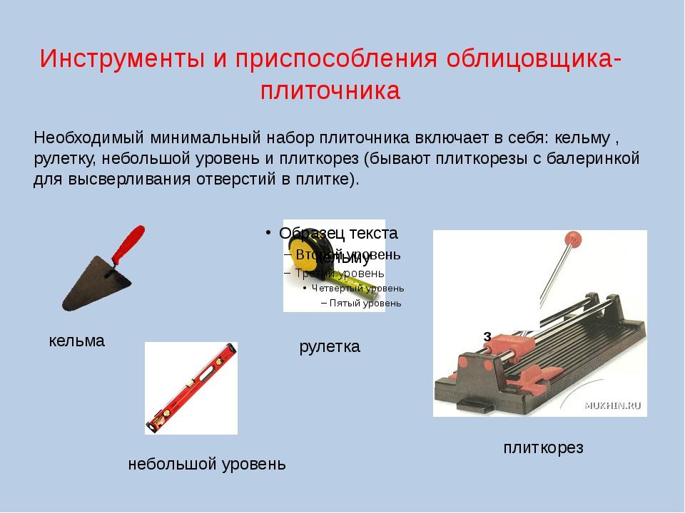 Какие инструменты незаменимы для плиточника, а какие - напрасная трата денег - строительство и отделка - полезные советы от специалистов